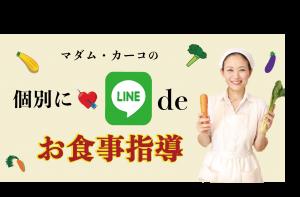 LINE de お食事指導
