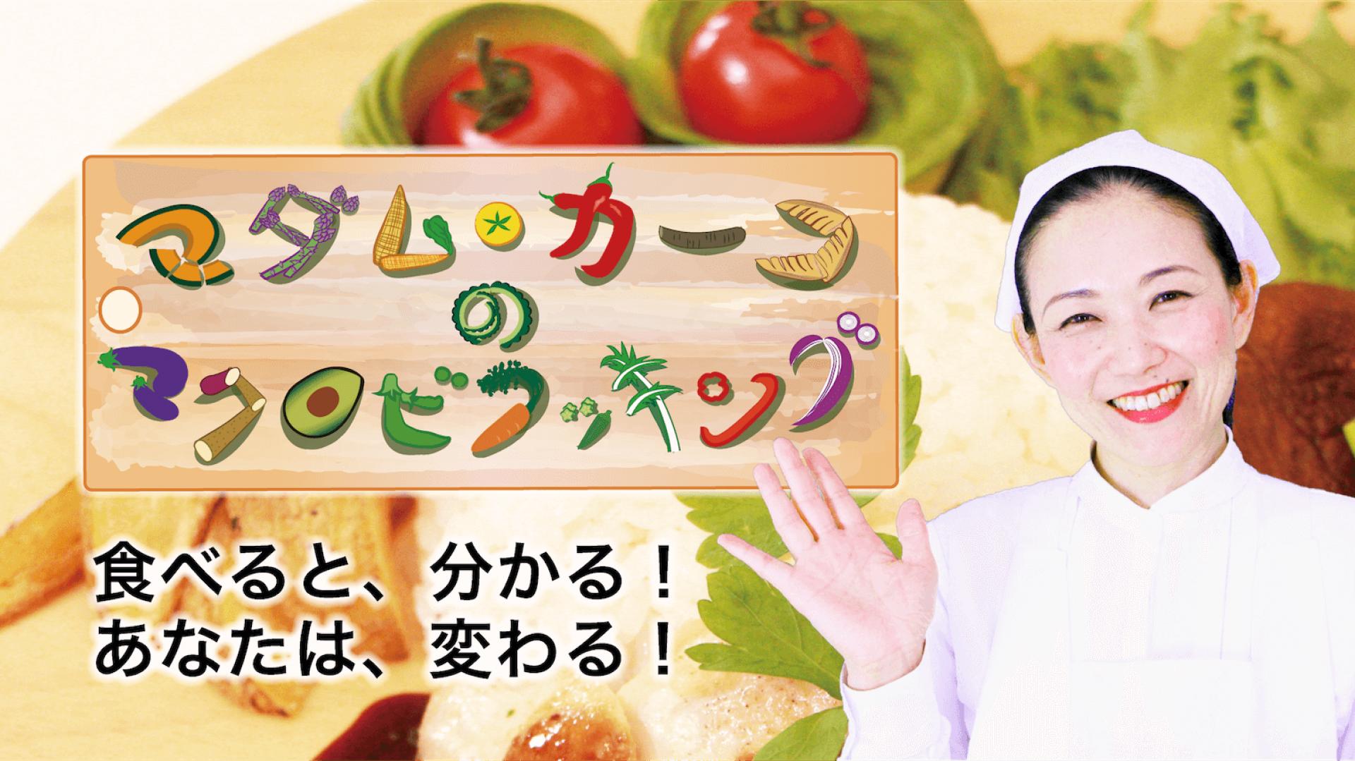 マダム・カーコのマクロビ料理サロン