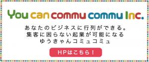You can commu commu