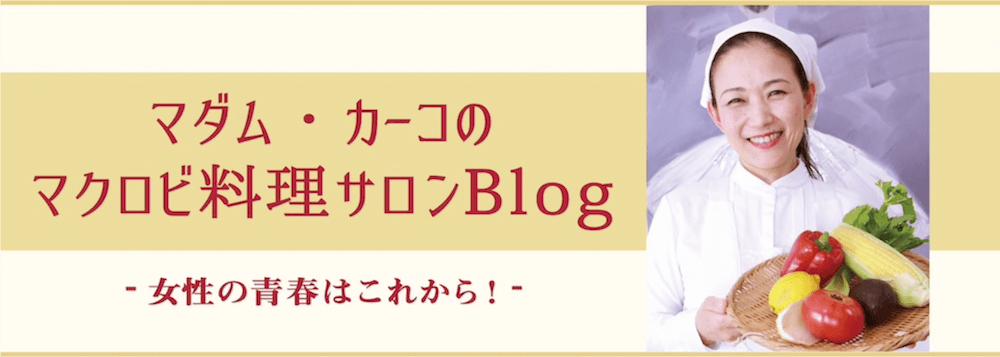 マダム・カーコのマクロビ料理サロンブログ